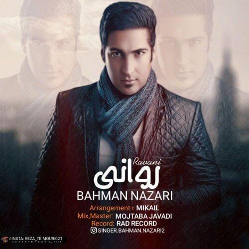 دانلود آهنگ جدید بهمن نظری به نام روانی