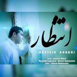 حسین اکبری – انتظار