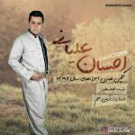 احسان علیانی – اجرا زنده