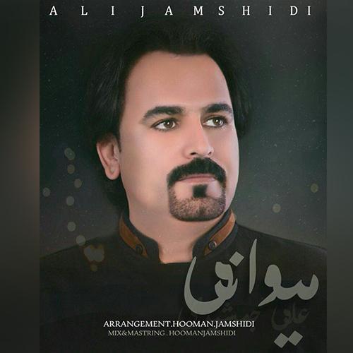 دانلود آهنگ جدید علی جمشیدی به نام میوانی