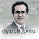 خلیل مولانایی – مهر ۹۶