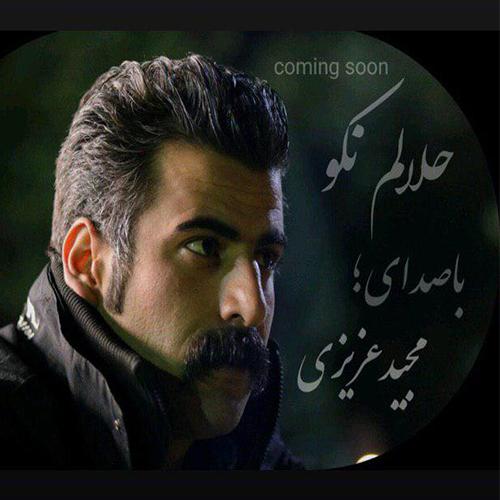 دانلود آهنگ جدید مجید عزیزی به نام حلالم نکو