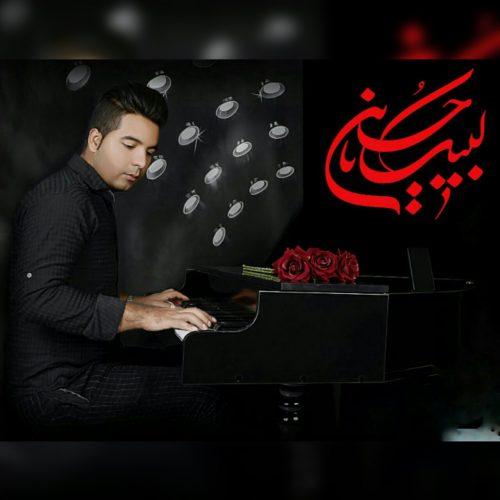 مجید شهبازی - عباس و اکبر