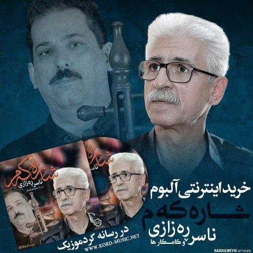 دانلود آلبوم جدید ناصر رزازی به نام شاره کم