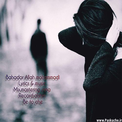 دانلود آهنگ جدید بهادر الله محمدی به نام بعد تو