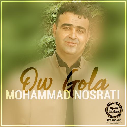 محمد نصرتی - ئو گله