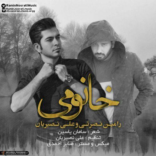 دانلود آهنگ جدید رامین نصرتی و علی نصیریان به نام خانومی