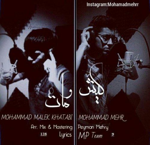 دانلود آهنگ محمد مهر و محمد ملک خطابی به نام کیش و مات