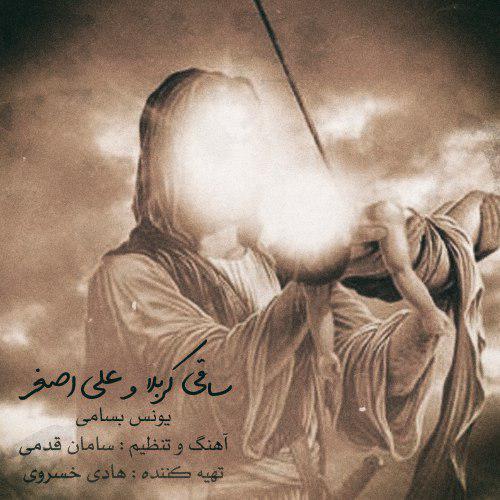 دانلود دو آهنگ از یونس بسامی به نامهای ساقی کربلا و علی اصغر