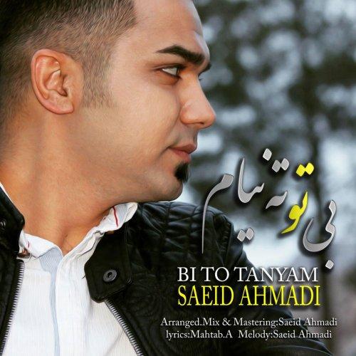 دانلود آهنگ سعید احمدی به نام بی تو تنیام