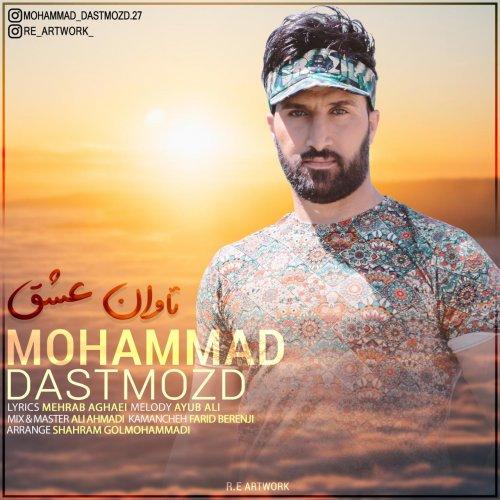 دانلود آهنگ محمد دستمزد به نام تاوان عشق