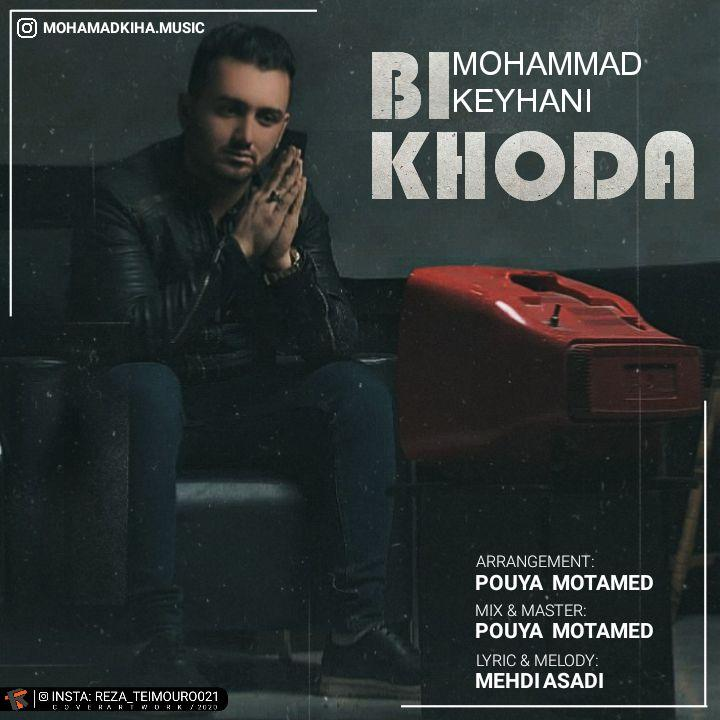 محمد کیهانی - بی خدا