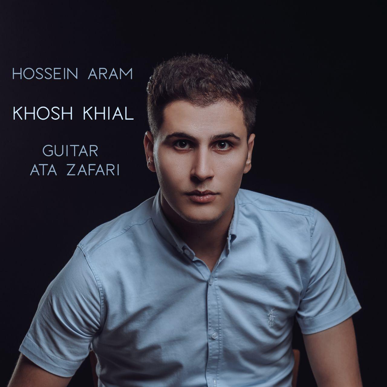 حسین آرام - خوش خیال