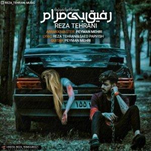 دانلود آهنگ جدید رضا تهرانی به نام رفیق بی مرام