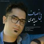 دانلود آهنگ سعید احمدی به نام بی انصاف