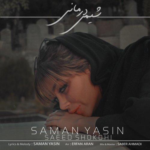 دانلود آهنگ جدید سامان یاسین و سعید شکوهی به نام شیمی درمانی