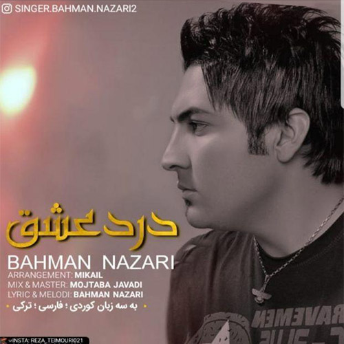 دانلود آهنگ بهمن نظری به نام درد عشق
