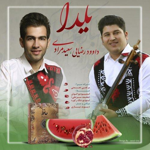 دانلود آهنگ جدید سعید مرادی به نام یلدا